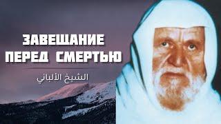 Шейх Альбани — Последнее наставление перед смертью | Лекции об исламе