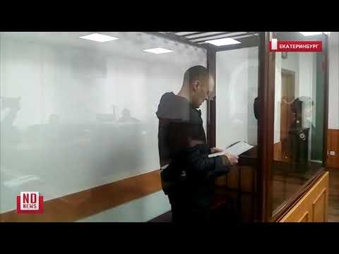 Член банды киллеров из Тюменского УФСБ просит прощения в суде