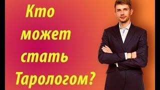 Вадим Безделев. Кто может работать с Картами Таро? Начинающий Таролог