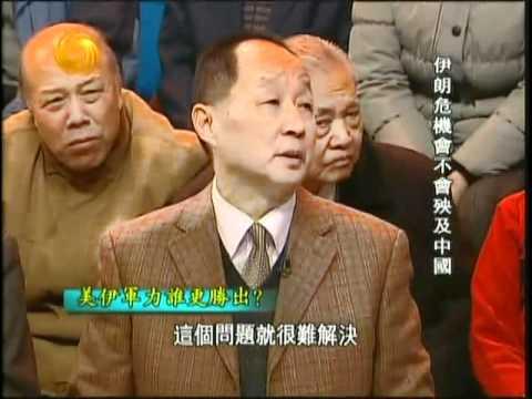 一虎一席谈2012-02-11 C:伊朗危机会不会殃及中国