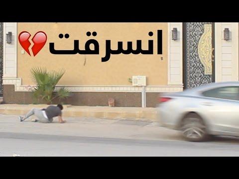 مقلب في سعود وسرقنا سيارته - لا يفوتكم