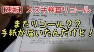 【速報】#1 スズキ検査リコール!またリコール?手紙が届いたんだけど!