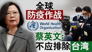 海峡论谈:全球防疫作战 蔡英文:不应排除台湾