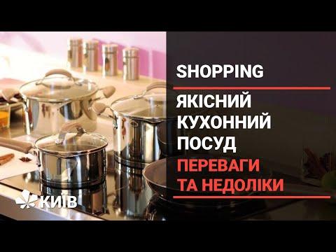Як вибрати якісний кухонний посуд: корисні поради (Shopping Марафон 13.12.2020)