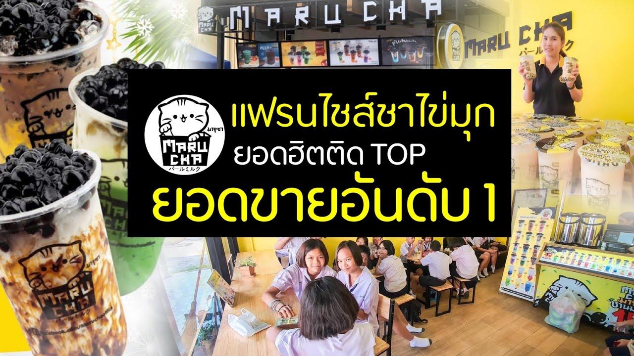 Marucha แฟรนไชส์ชาไข่มุก ยอดฮิตติด TOP ยอดขายอันดับ 1