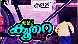 "Malayalam Comedy Song ""Kalle Nee En Karalee"" - ഒരു കൂതറ പാട്ട്"