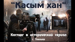 """Кастинг на фильм """" Касым хан """"  г. Павлодар"""