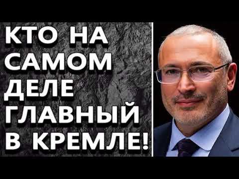 Ходорковский рассказал, кто
