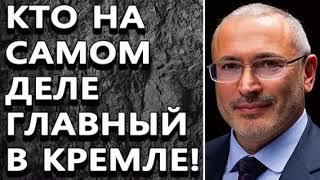 Ходорковский рассказал, кто управляет Кремлем. Это не Путин