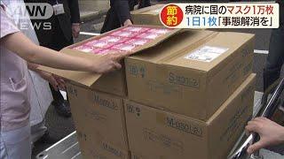 国買い上げのマスク1万枚が都内病院に 不足は続く(20/03/23)