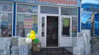купить фасовочные пакеты на Атланте в Ростове оптом и в розницу