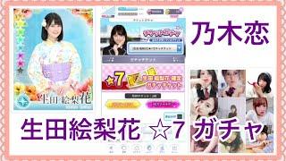 【乃木恋】生田絵梨花 ☆7 ガチャ 回してみた!! 生田絵梨花 検索動画 23