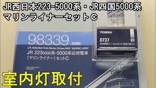 鉄道模型Nゲージ【マリンライナー・セットC】JR西日本223-5000系・JR四国5000系5両セットに室内灯を取り付ける【やってみた】