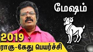 Mesha Rasi Rahu Kethu Peyarchi Palangal 2019 | Tamil Astrology Predictions | Abirami Sekar