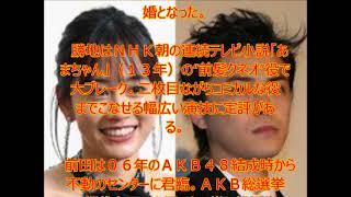 かねて交際していた俳優の勝地涼(31)と元AKB48で女優の前田敦...