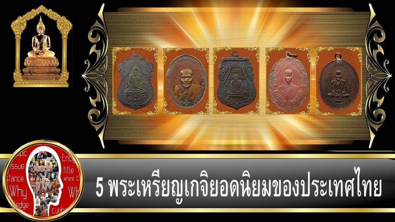 5 เหรียญเบญจภาคีประเทศไทย   Eager of Know