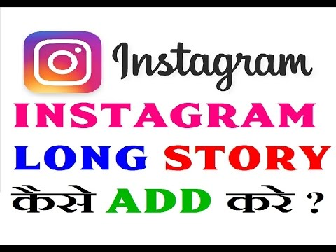 How to many photos upload instagram story how to use instagram how to many photos upload instagram story how to use instagram stories hindi ccuart Image collections