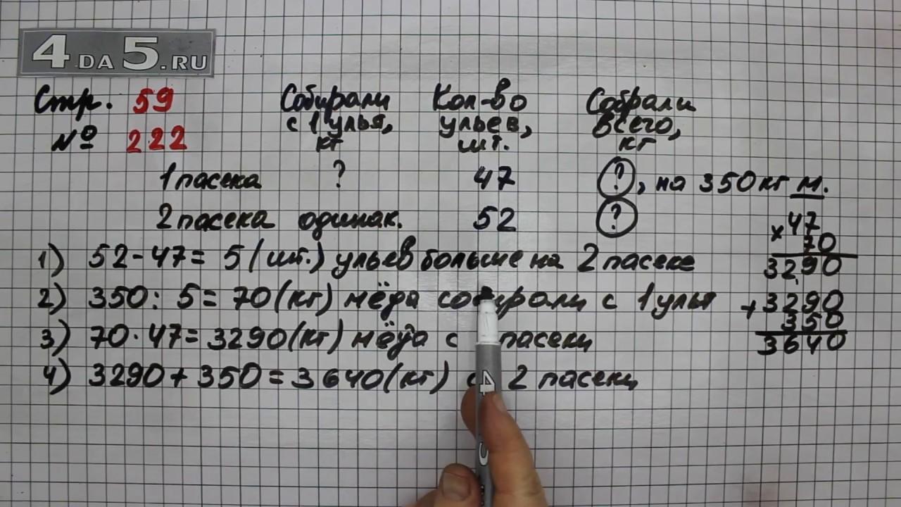 Страница 84 (учебник Моро 2 часть 4 класс) ответы по математике | 720x1280