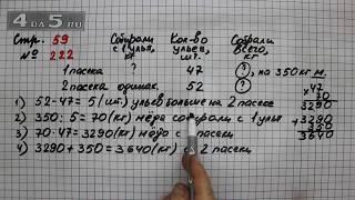 Страница 59 Задание 222 – Математика 4 класс Моро – Учебник Часть 2