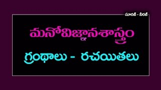 Psychology Books And Writers -Telugu General Knowledge Bits-Competitive Exams Study Material