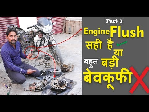 Engine flush In Motorcycle With Proof सही या अखंड  @तियापा  Part 3