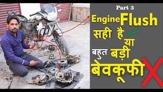 Engine flush In Motorcycle With Proof सही या अखंड  @तियापा  Part 3