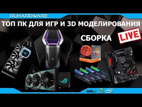 Сборка ПК онлайн! ПК за 4500$ для 3D моделирования и игр By RHW.