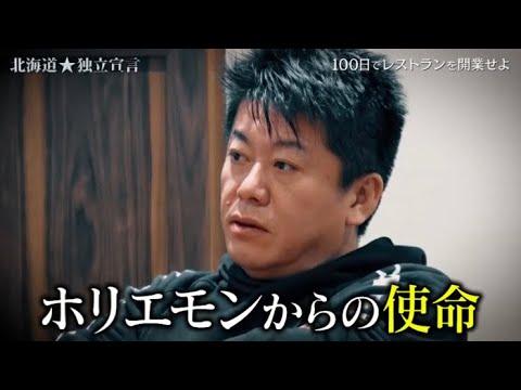 大樹町で奮闘する5人に堀江が課した使命とは…!?(第7話)【北海道独立宣言】