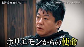 YouTube動画:大樹町で奮闘する5人に堀江が課した使命とは…!?(第7話)【北海道独立宣言】