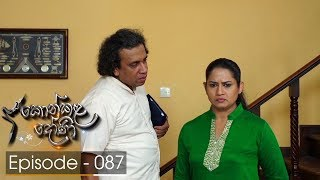 Konkala Dhoni | Episode 87 - (2018-03-01) | ITN Thumbnail