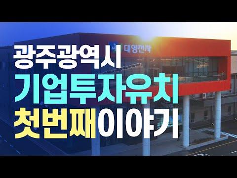 광주광역시 기업 투자유치성공 첫번째 이야기 이미지