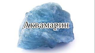 Аквамарин\Aqua marina