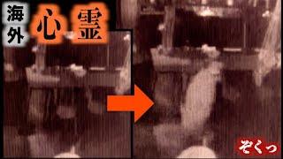 【海外心霊】世界で一番と言われる幽霊の森に一人で行ったみたら… 他 YouTube TikTok SNSに投稿された心霊動画・恐怖映像【ぞくっとする動画】Part61