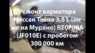 Ta'mirlash CVT Nissan 3.5 L (shuningdek, Murano ichida) RE0F09A (JF010E) 300 000 hamda kilometr bilan Teana km