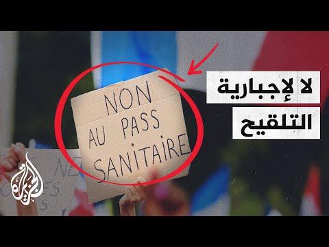 مظاهرات أوروبية ضد إجبارية تلقي التطعيم ضد فيروس كورونا  - 03:54-2021 / 7 / 25