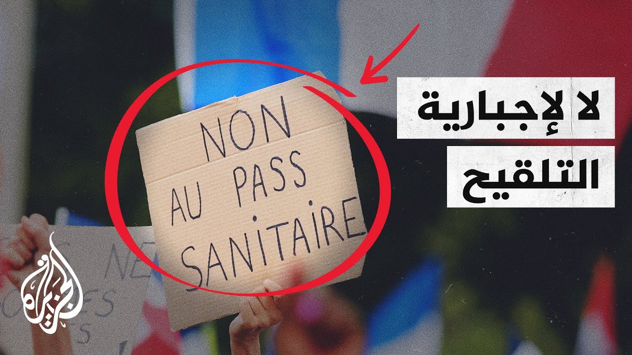 صورة فيديو : مظاهرات أوروبية ضد إجبارية تلقي التطعيم ضد فيروس كورونا
