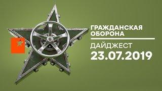 Гражданская оборона – ДАЙДЖЕСТ - 23.07.2019