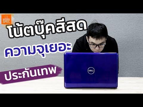 [Review] Dell Inspiron 5567 โน้ตบุ๊คสีสด ความจุเยอะ ประกันเทพ ราคา 29,900 บาท