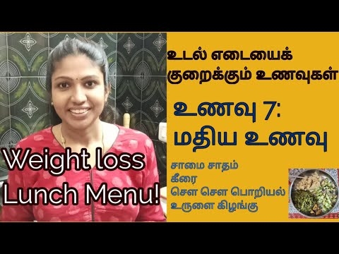 healthy-lunch-to-lose-weight-|-healthy-diet-food-for-weight-loss-in-tamil-#nithishfamily