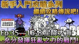 貓咪大戰爭 新手向攻略Ep.35—16-8 星降大海—★☆無課金攻略☆★