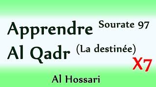 Apprendre sourate 97 Al Qadr (la destinée) répétée 7 fois El Hossari [Arabe, fr, phonétique] coran