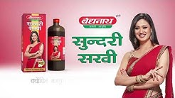Baidyanath Sundari Sakhi- Women's Health Tonic:  Dr. Reena Arora (Ayurveda Expert)