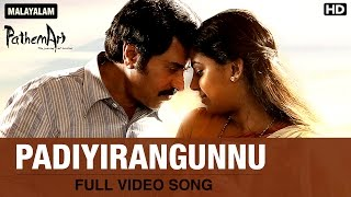 Padiyirangunnu | Video Song | Hariharan | Pathemari | Mammootty, , Salim Kumar