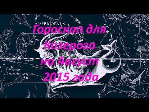 Гороскоп для Козерога на Август 2015 года