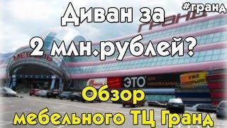 видео Химки магазины диванов