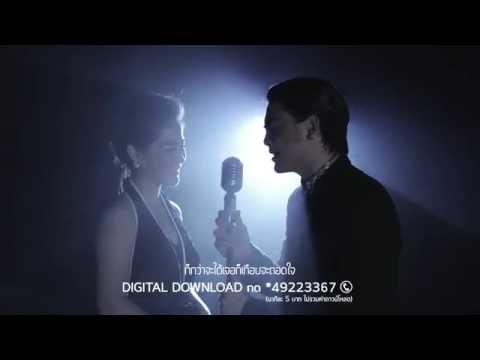 รักที่ตามหา Ost.ภพรัก | แม็กซ์ เจนมานะ-ตุ๊กตา จมาพร | Official MV