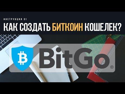 Как создать биткоин кошелек BitGo? Какой онлайн - кошелек BitCoin лучше?   BTC Wallet