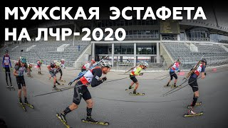 ЛЧР 2020 Эстафета Мужчины