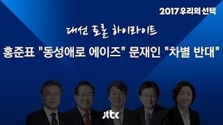[대선토론 하이라이트] 홍준표
