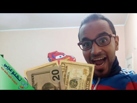 اثبات مصداقية ربح الدولارات من Yougov من حسابي الشخصي (ربح مضمون 100%)